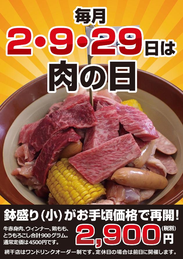 2019肉の日