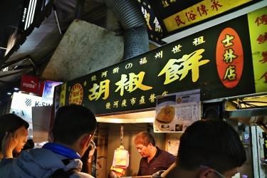 IMG_4989 胡椒餅