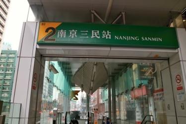 IMG_5059 南京三民駅