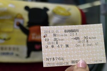 IMG_5121 きっぷ