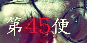 uc45mokuji_gr.jpg