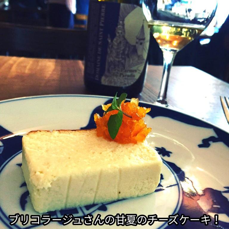 ブリコラージュさんの甘夏のチーズケーキ