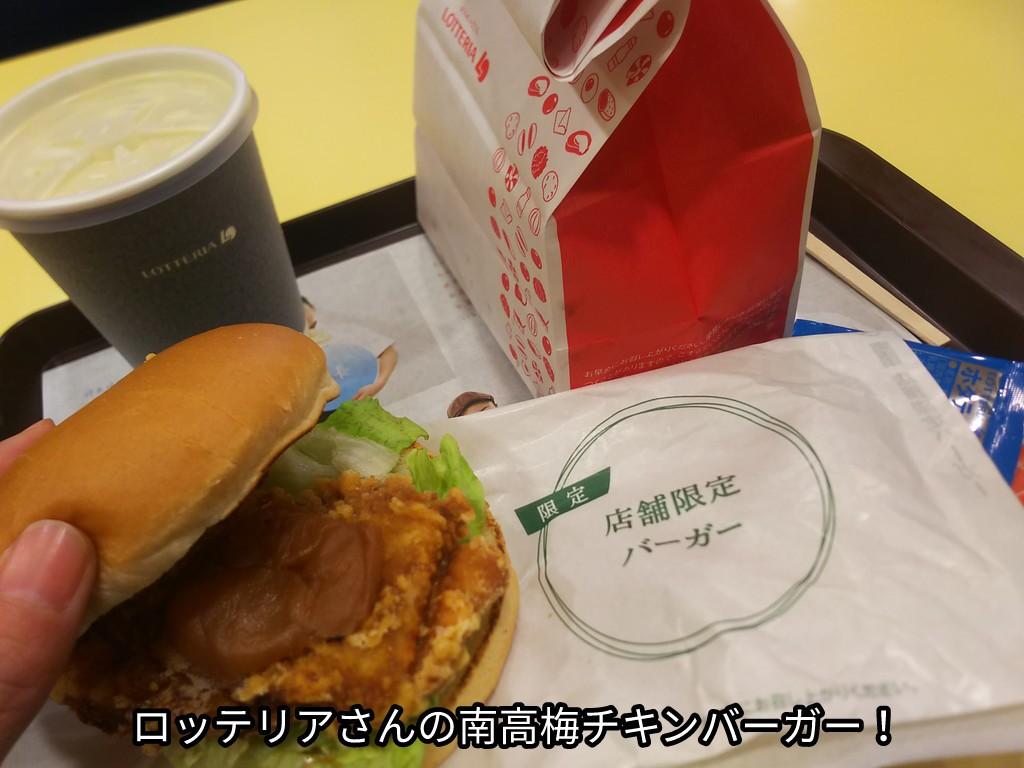 南高梅チキンバーガー!