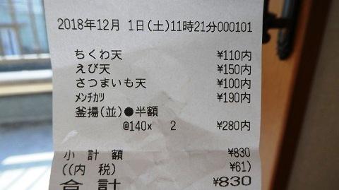 P1010949 - コピー