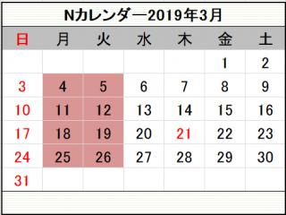 2019年3月カレンダーJPG