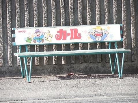明治カールのベンチ