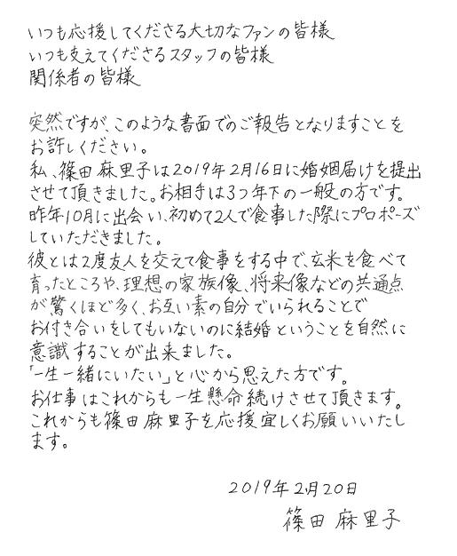 shinodamariko-letter.png
