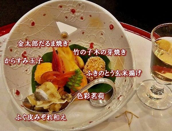 前菜-crop
