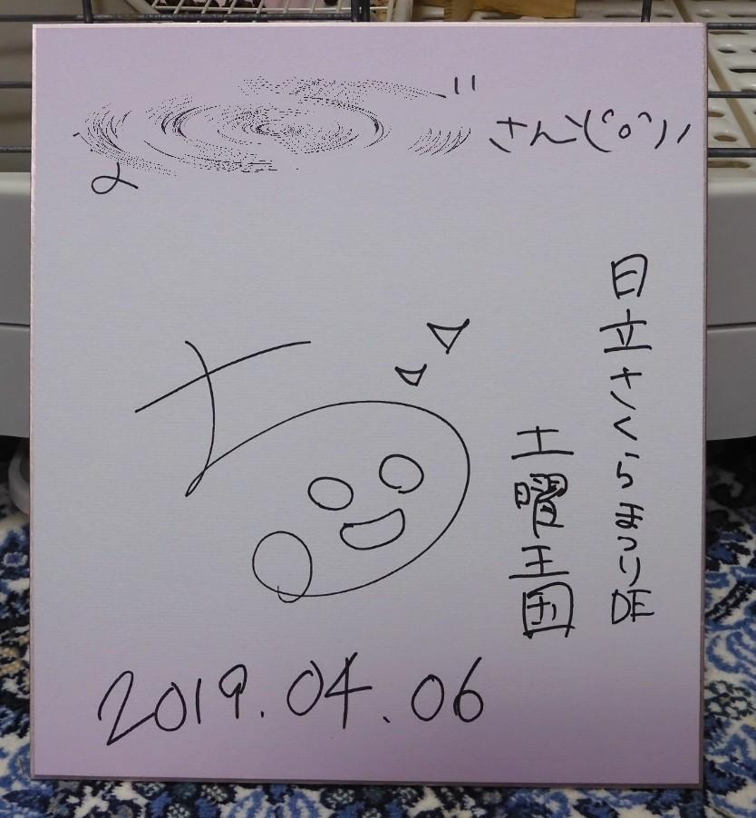 廣瀬千鶴アナのサイン_20190406