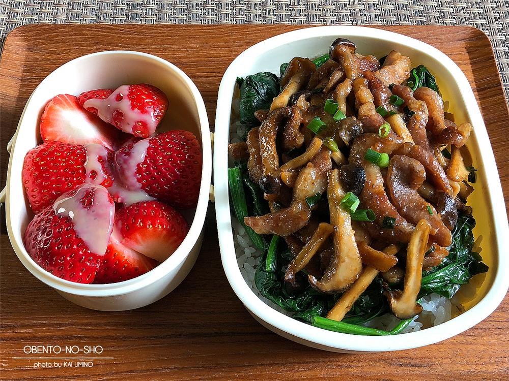 茸と豚ロースの炙りにんにく味噌炒め弁当