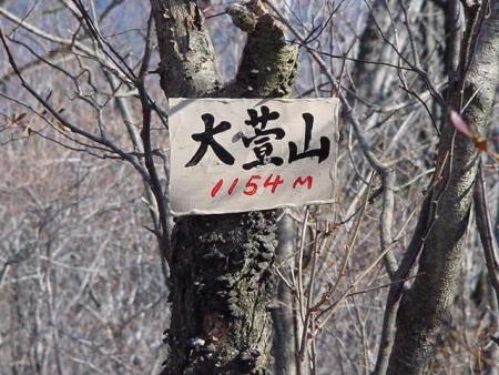 大萱山001202a