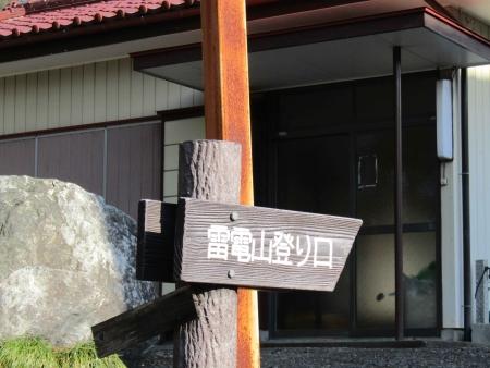 190223雷電山~堂山~愛宕山~明覚駅 (3)s