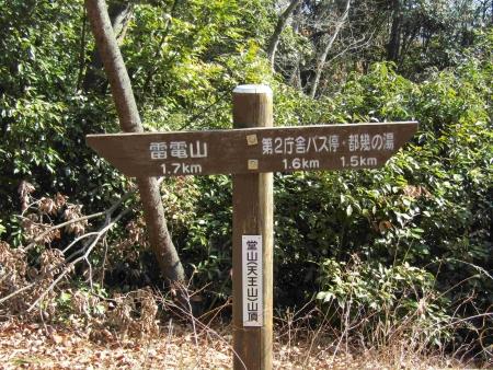 190223雷電山~堂山~愛宕山~明覚駅 (10)s