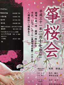 24回 箏桜会