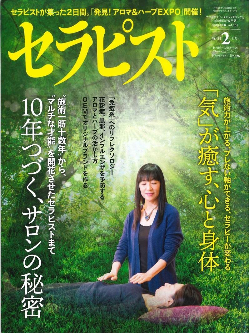 201902セラピスト(0107発売)表紙
