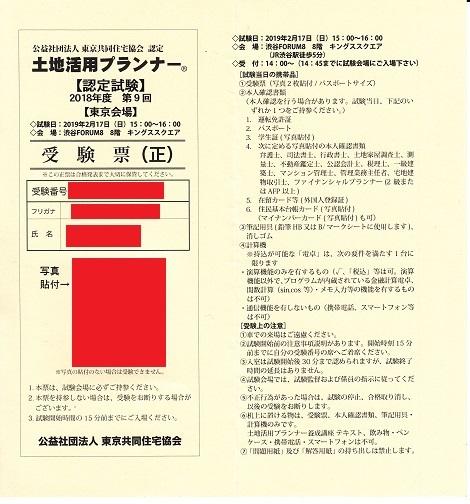 土地活用プランナー認定試験受験票