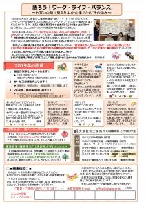 大原社労士事務所 事務所ニュース 2019年1月号-002