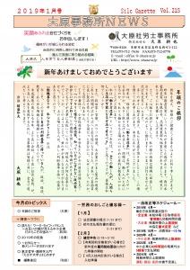大原社労士事務所 事務所ニュース 2019年1月号-001