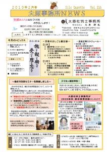 大原社労士事務所 事務所ニュース 2019年2月号-001