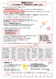 大原社労士事務所 事務所ニュース 2019年3月号-002