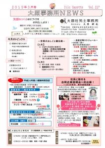 大原社労士事務所 事務所ニュース 2019年3月号-001