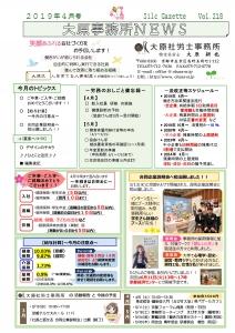 大原社労士事務所 事務所ニュース 2019年4月号-001
