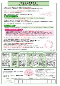 大原社労士事務所 事務所ニュース 2019年4月号-002