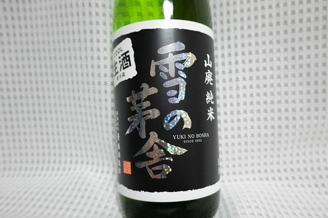 20190209 雪乃茅舎 山廃純米生酒 (2)