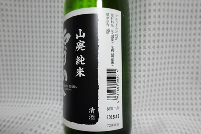 20190209 雪乃茅舎 山廃純米生酒 (3)