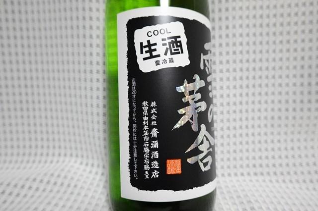 20190209 雪乃茅舎 山廃純米生酒 (4)