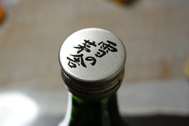 20190209 雪乃茅舎 山廃純米生酒 (5)
