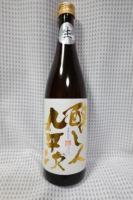 20190225 醸し人九平治 純米うすにごり(1)