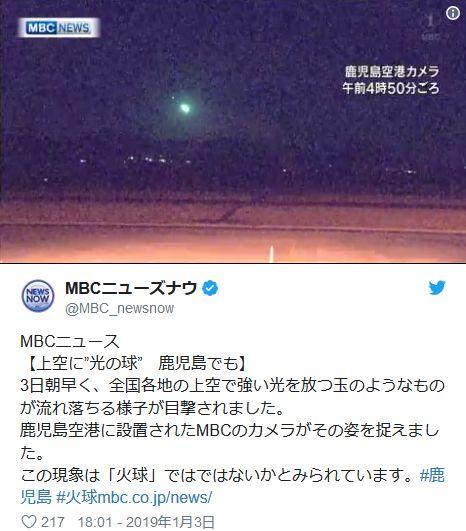 【隕石】3日、早朝の空に 「火の玉を見た」「すごい音がした」との目撃情報が相次ぐ…専門家「火球に間違いない」