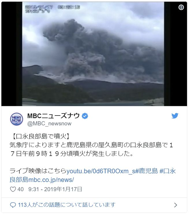 【噴火速報】鹿児島県・口永良部島で火山噴火…規模の大きな噴火が発生