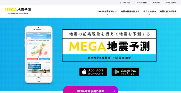Screenshot_2019-02-24 地震の前兆を捉える|MEGA地震予測 - 東京大学名誉教授 村井俊治 解析
