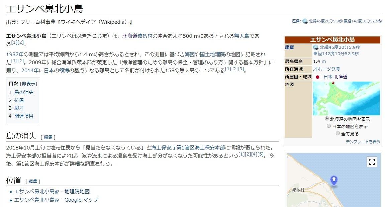 【エサンベ鼻北小島】北海道の最北端部にあったはずの「小島」が突然と姿を消す?海上保安庁が調査する予定