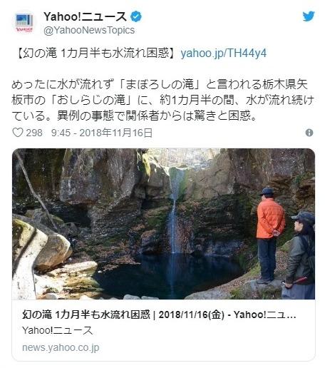 【おしらじの滝】栃木県にある「水が流れないはずの幻の滝」から1ヶ月半も「水」が流れ出る…関係者らは驚きと困惑