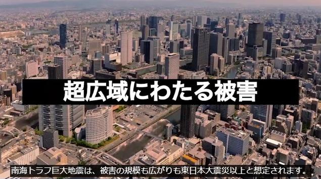 【内閣府】首都直下地震や南海トラフ巨大地震が切迫してる中、動画にして警告してるのにも関わらず、なぜ国民は見てくれないのか?