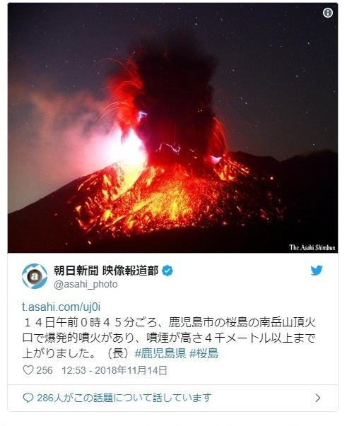 【九州】桜島で今年3回目の爆発的噴火…噴煙は4000メートルを超える