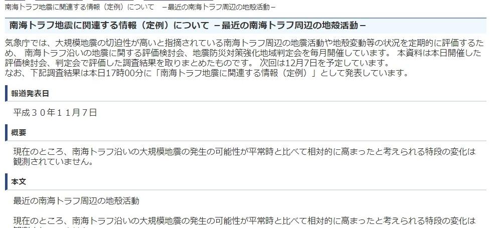 【南海トラフ】気象庁「紀伊半島~四国でスロースリップが継続している」「紀伊水道震源のM5地震はプレート内で発生していた」