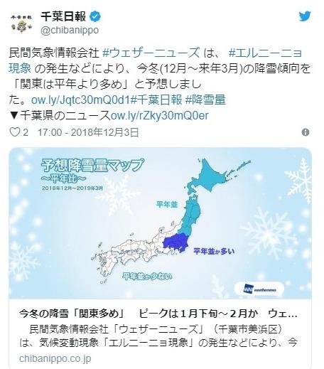 【冬の降雪】関東甲信は「多めの可能性」全国的には平年並み予測