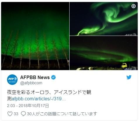 【神秘的】アイスランド各地で「オーロラ」を観測