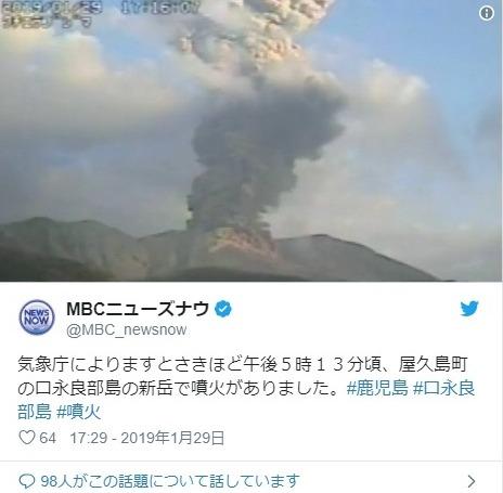 【鹿児島】口永良部島で再び噴火、噴煙4000メートルを上がる…火砕流も約600メートル流れる