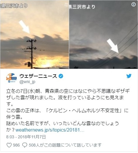 【地震雲】青森県の上空に不思議な「ギザギザした雲」が出現!