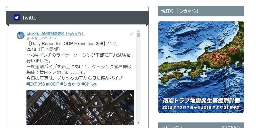 【ちきゅう】人工地震バレバレなのに騒がない日本国民とメディアが不気味
