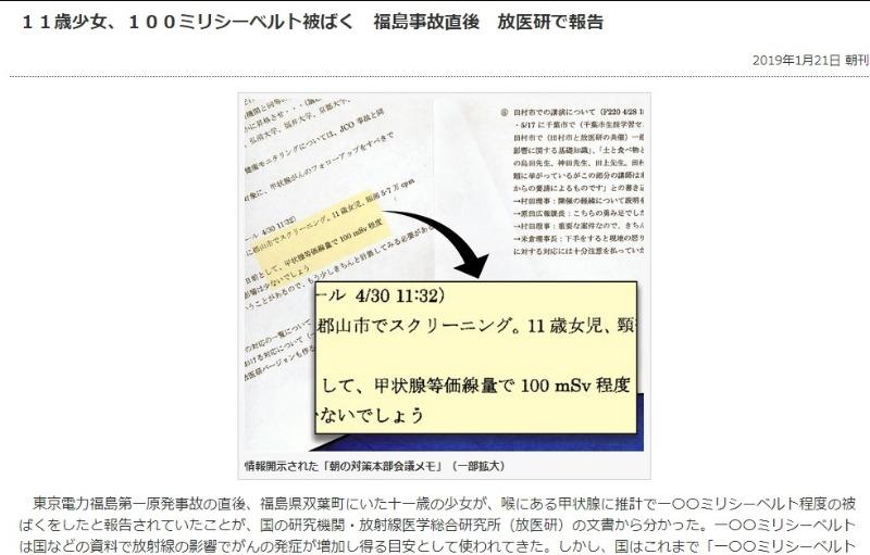 【隠蔽】福島原発事故直後に11歳少女が100ミリシーベルト被曝し、政府は発表を伏せていた模様