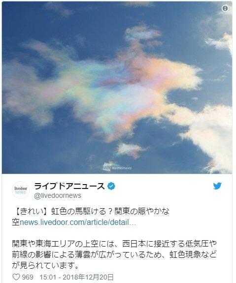 【宏観現象】関東地方で大量の地震雲?彩雲など不思議な雲が出現