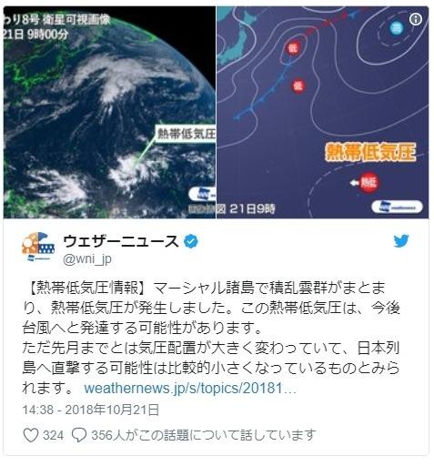 【イートゥー】マーシャル諸島近海で台風26号が発生…今後の進路は未定