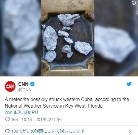 キューバで突如、大きな爆発音が聞こえる「隕石」が落下か?破片が回収される