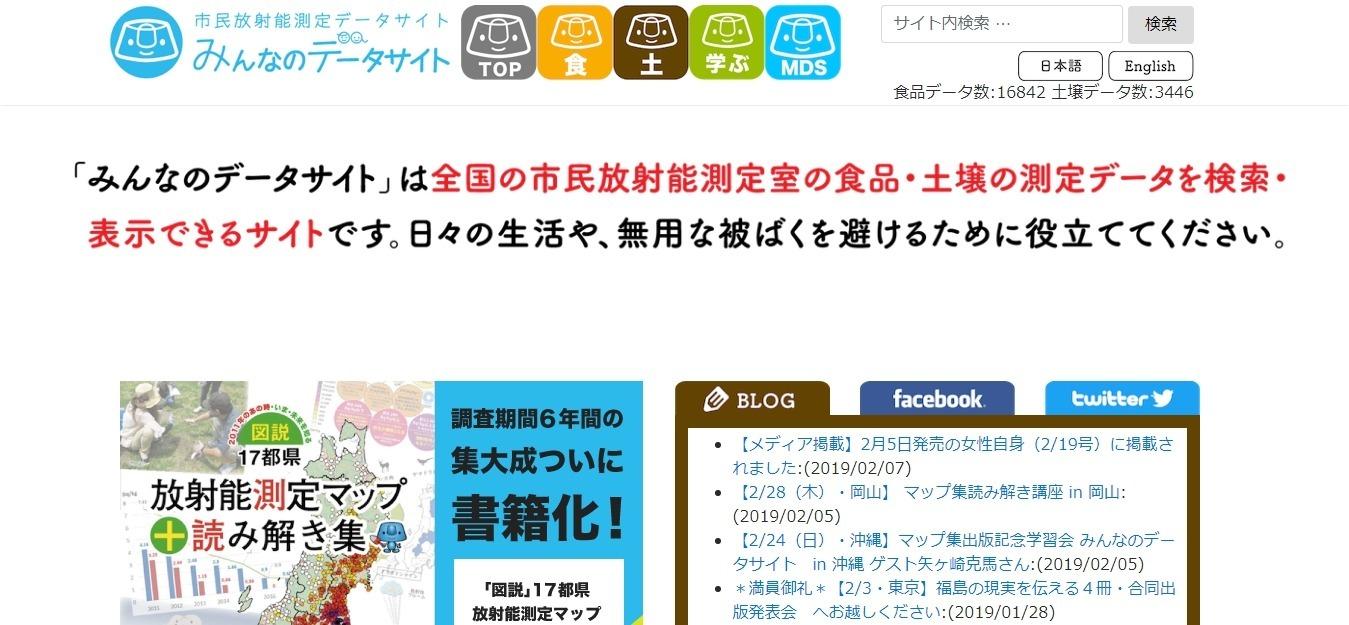 【放射線】数値が物語る日本の「放射能汚染」の実態がこちら…「国がやらないから、測りました。」